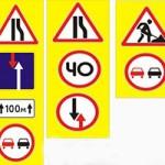 Дорожные знаки, временные или …