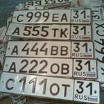 «Блатные» или «красивые» номера на авто купить. Пожалуйста.
