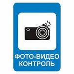 Новый дорожный знак «ФОТОВИДЕОФИКСАЦИЯ» 8.23.