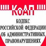 Изменения в КоАП РФ с сентября 2013 года.