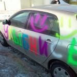 Вандалы разрисовали машину краской из баллончика… Как убрать?