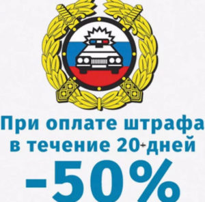 оплата штрафов со скидкой 50 процентов сроки