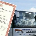 Лицензия на выполнение пассажирских перевозок